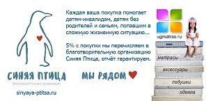 -птица баннер Центральный_1